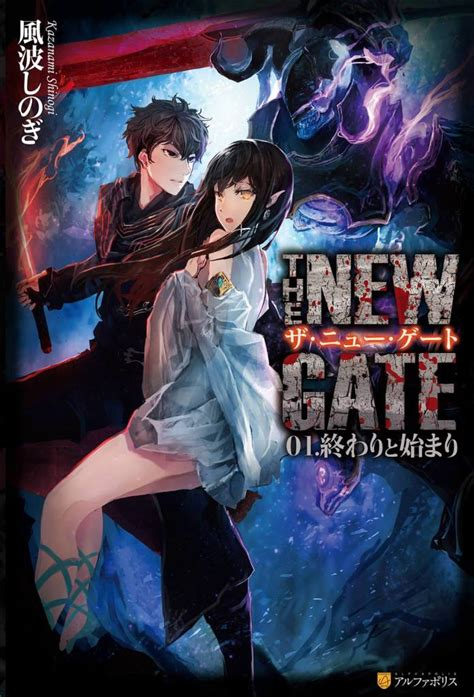 Find visual novel nsfw games like her new memory, our apartment, knightly passions 0.4a version (adult game) 18+, sisterly lust, sinful life on itch.io, the indie game hosting marketplace. Read The New Gate Novel All Chapters - KissLightNovels