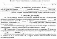 Договор безвозмездного дарения оборудования между ип и ип
