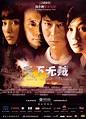天下無賊 -2004年馮小剛執導的電影 -華人百科