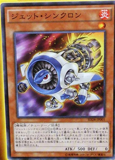ocg sd28 jet monsters the organization