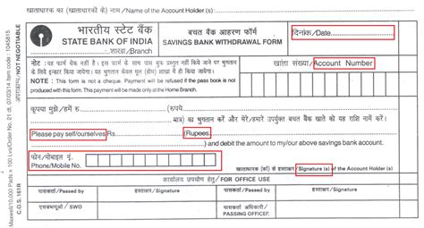 fill sbi pay  slip letter formats  sample