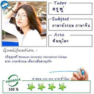 เรียนพิเศษที่บ้าน: สอนภาษาอังกฤษ ภาษาจีน โดยครูพู่ ( ID ...