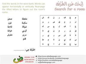 translating phrases everyday arabic العربية لكل يوم