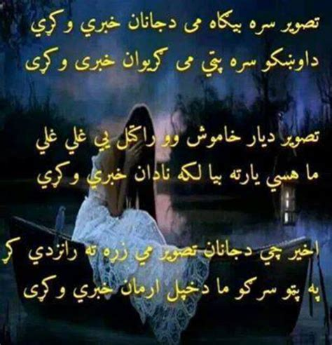 urdu hindi poetries pashto images poetry