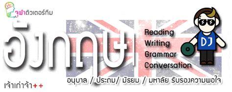 รับสอนพิเศษภาษาอังกฤษออนไลน์สดตัวต่อตัว | จุฬาติวเตอร์ รับ ...