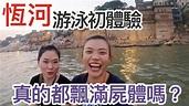 小象愛出門 - 🔺《恆河游泳》初體驗 • 真的都飄滿屍體嗎?🔺   Facebook