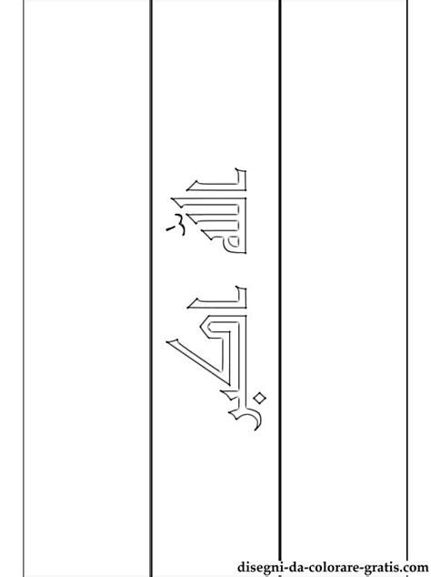 bandiera irachena da colorare disegni da colorare gratis