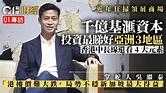 千億基金掌舵人吳繼泰:投資者對港信心減弱 長遠還看四大元素|香港01|地產樓市