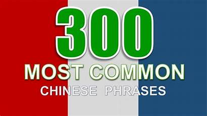 Chinese Phrases Common