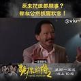 ViuTV - 詭探前傳 | Facebook