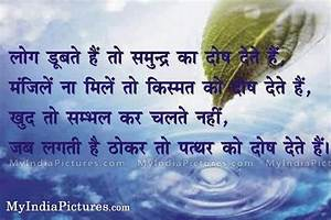 Indian Quotes In Hindi. QuotesGram