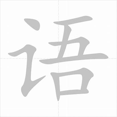 汉语 Chinese
