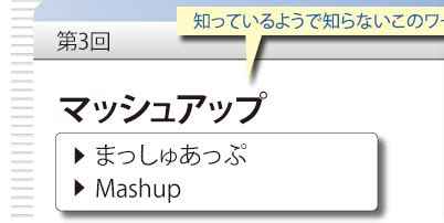 マッシュ アップ 意味