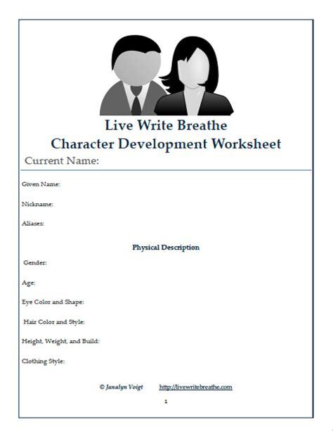character development worksheet free printable