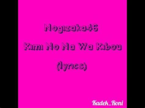 nogizaka kimi  na wa kibou lyrics ikuta erika