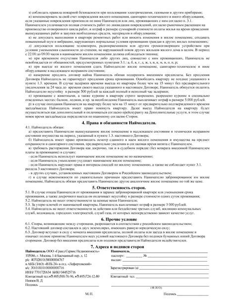 акт об устранении замечаний при поставке продукции образец