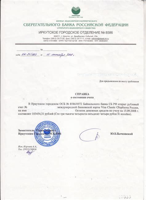 Документы для временной регистрации гражданина