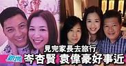 好事近 岑杏賢 袁偉豪甜蜜遊加國 | 最新娛聞 | 東方新地