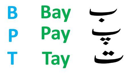 easy   learn urdu alphabets  english