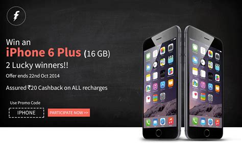 win a iphone 6 freecharge rs20 cashback win iphone 6 plus promo code club