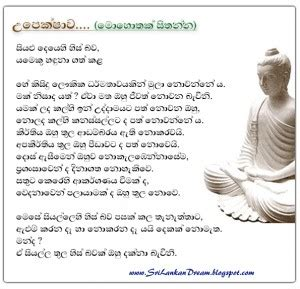 sinhala quotes  friendship quotesgram
