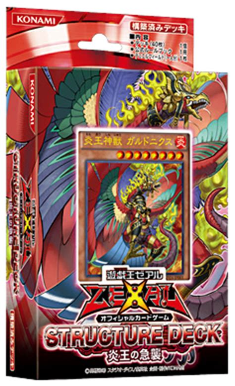 Structure Deck Onslaught Of The Fire Kings Yugioh