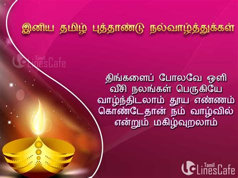 Puthandu Kavithai Greetings And Images | Tamil.LinesCafe.com
