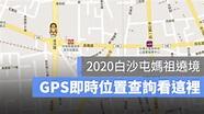 白沙屯媽祖遶境路線:GPS 即時定位看這裡(2020版) - 蘋果仁 - iPhone/iOS/好物推薦科技媒體