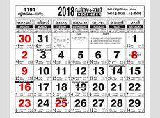 Malayalam Calendar December 2018 – Malayalamcalendarscom
