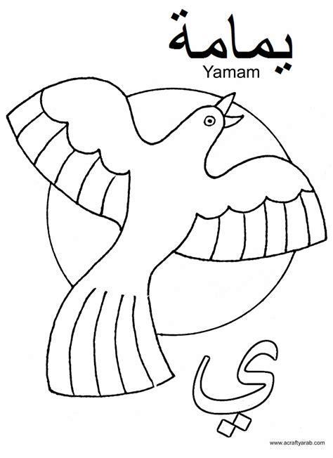 crafty arab arabic alphabet coloring pagesya