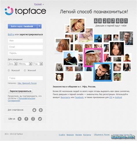 Как Удалиться Из Topface Знакомства И Общение