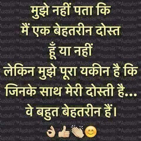 pin     hindi lines friendship quotes  hindi