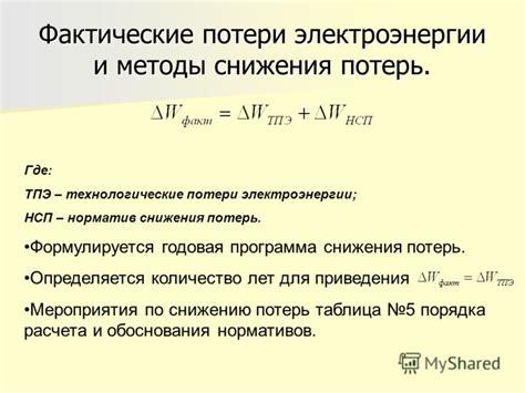 Эффект от мероприятий по снижению потерь электроэнергии Владимирэнерго составил 3 74 млн кВтч . Электрические сети в системе