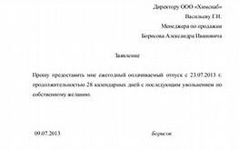 Заявление на увольнение госслужащего образец