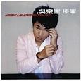 吳宗憲 (Jacky Wu)的熱門歌曲與歷年專輯 MyMusic 懂你想聽的
