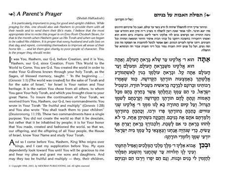 prayer   shlah  erev rosh chodesh sivan