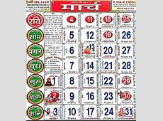 March 2018 Calendar Hindi kalender HD