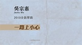 吳宗憲 Jacky Wu《一路上小心》短版預告 - YouTube