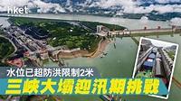 【長江三峽大壩】三峽庫區水位持續上漲 已超出防洪限制2米 - 香港經濟日報 - 中國頻道 - 社會熱點 - D200623