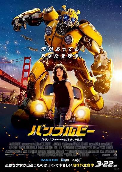 Poster Bumblebee Japan Transformers Paramount Trailer Jp
