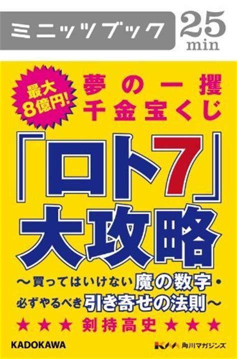 ロト 7 生活