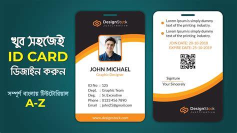 id card design bangla tutorial