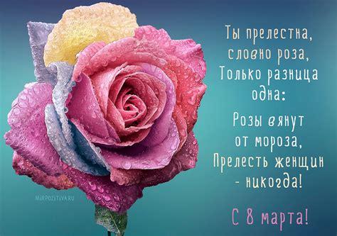Тебя поздравляем сейчас с 8 марта! Поздравления с 8 марта