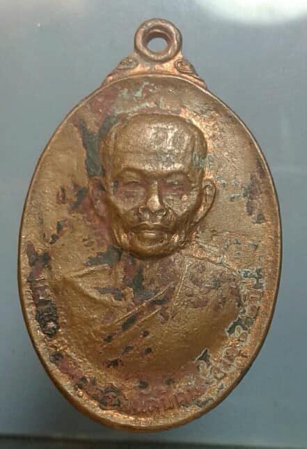 เหรียญหลวงพ่อพระศรีพนัสนิคม วัดใหม่นาวังหิน ชลบุรี เคาะเดียวครับ พระเครื่อง พระแท้ ประมูล ...