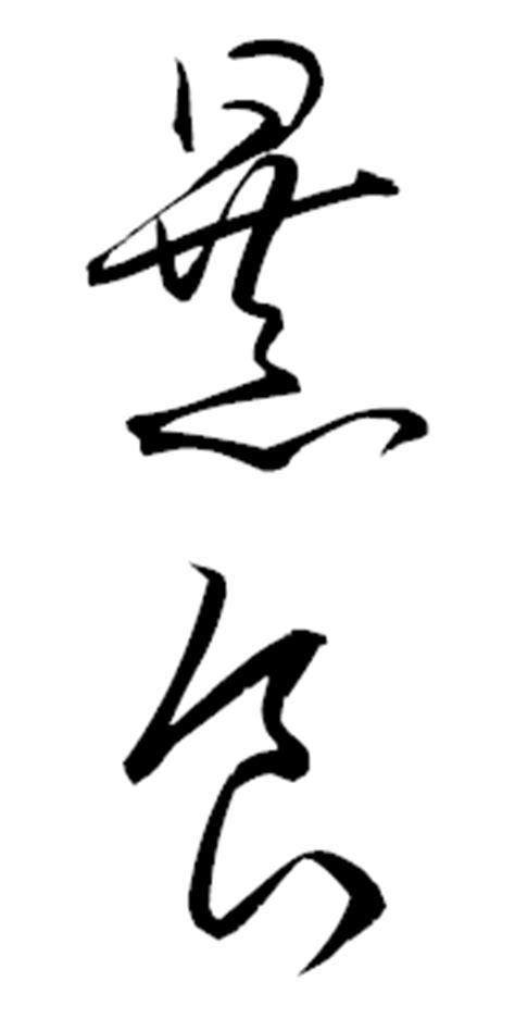 Gluttony - Others - Japanese Kanji Images