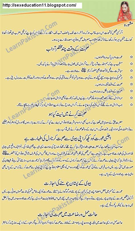 Sex Education Urdu English About Marriage Night In
