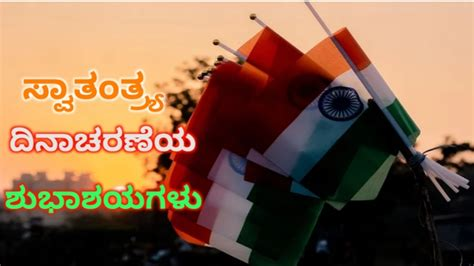 Independence Day Wishes In Kannada 2020 Images
