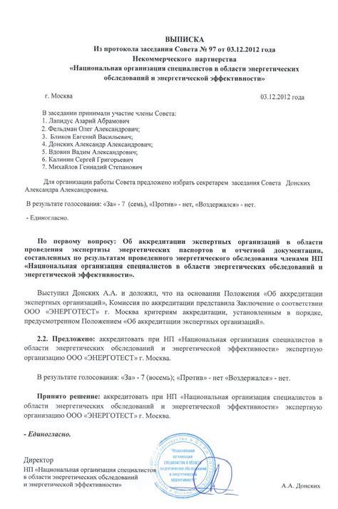 СРО Энергоаудиторов Вступление в СРО и Получение Допуска в Области Энергетического Обследования 2019