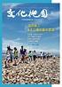 http://ebook.tycg.gov.tw/books/tycgad/39/ 2016冬季號文化桃園