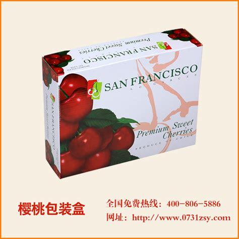 长沙包装印刷厂家:精美水果礼盒,樱桃包装礼盒印刷_关于包装印刷_长沙纸上印包装印刷厂(公司)